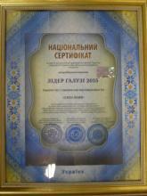 Лидер отрасли 2015, сертификат