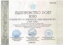 Підприємство року - 2010Enterprise of the year - 2010