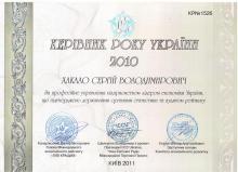Керівник року - 2010