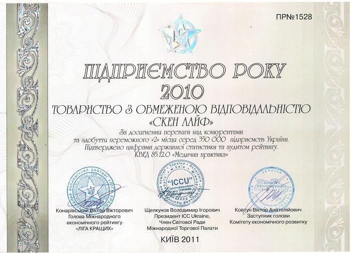 Підприємство року - 2010